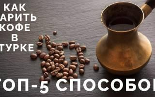 Вкусный кофе в турке рецепт