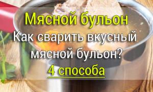 Мясной бульон рецепт
