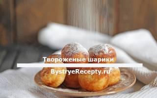 Творожные шарики: рецепт с фото пошагово, как в ресторане
