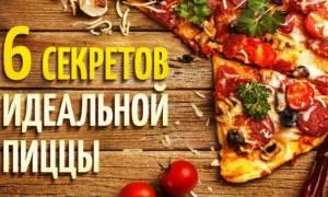 Тонкая основа для пиццы рецепт