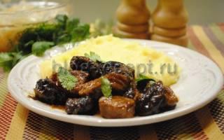 Говядина с черносливом рецепт