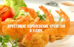 Хрустящие королевские креветки в кляре рецепт